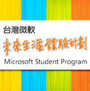 台灣微軟未來生涯體驗計劃