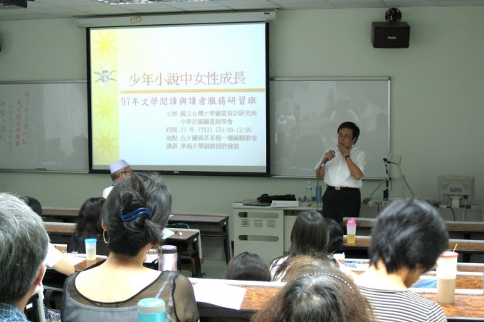 7/23上午場:東海大學中文系許建崑副教授帶領學員探討「少年小說中女性成長」的議題。