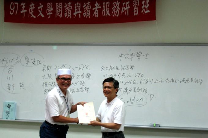 代理班主任吳明德教授頒發研習班證書給學員代表施卓群先生,97年文學閱讀與讀者服務研習班圓滿落幕。