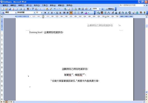 圖資電子報第37期:用endnote打論文